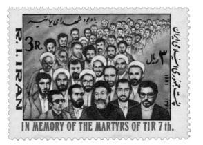 تمبر یادبود شهدای دفتر حزب