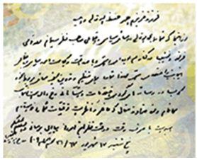 نامه امام